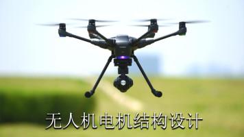 无人机电机结构设计