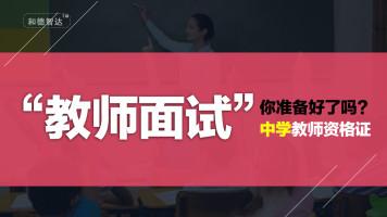 2019年中学教师资格证面试国考语文数学英语美术初中高中试讲视频