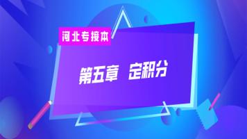 河北专接本高等数学/高数【第五章  定积分】