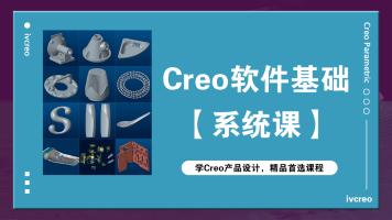 Creo/Proe软件基础强化班