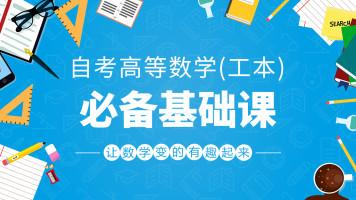 自考本科【0023】高等数学(工本)先导课