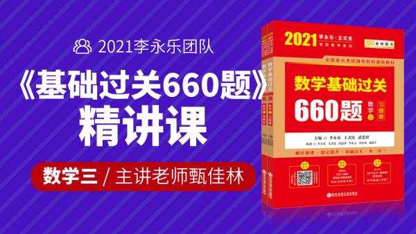 2021李永乐《基础过关660题》逐题精讲课-数学三
