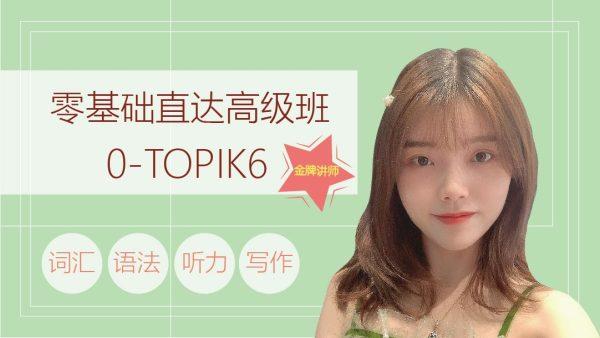 【常恩教育】韩语零基础直达TOPIK6高级
