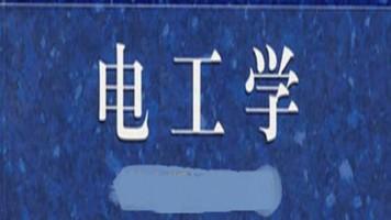 电工学/电工电子技术(体验课)【理工学社】