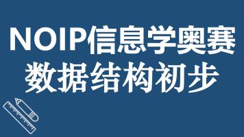 NOIP信息学奥赛数据结构初步课程普及组提高组初赛C++编程培训