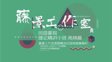 藤景工作室理论导读精讲课程(南林篇)