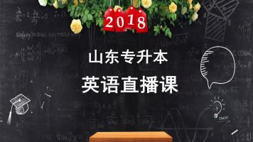 2018山东专升本英语直播课