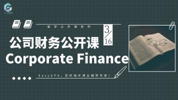 留学商科入门系列——Corporate Finance公司财务入门