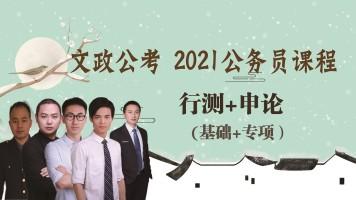 【文政公考】2021江苏公务员考试全程班