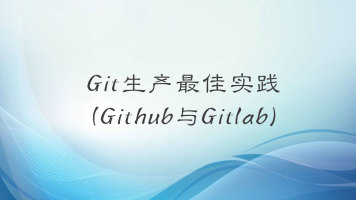 玩转大数据之Git生产最佳实践(Github+Gitlab)