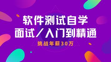 【凡猫学院】软件测试自学/面试/入门到精通