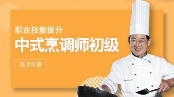 中式烹调师|初级|职业技能提升行动|鉴定培训课程|全时长