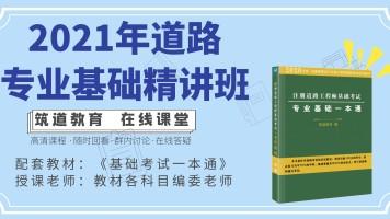 【筑道教育】注册道路工程师专业基础精讲班
