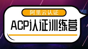2021最新阿里云大数据分析师ACP认证课程【3天直播】