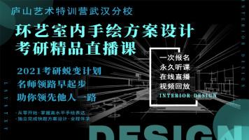 环艺室内手绘方案设计考研直通车课程