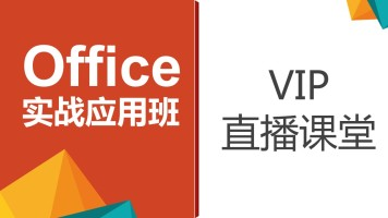 Office实战应用班-VIP直播课程 [朱仕平]