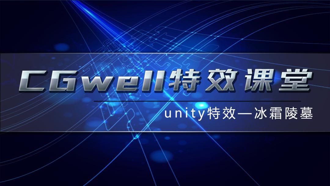 游戏特效课堂(九)——unity冰霜陵墓