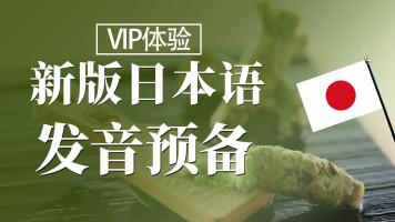 【VIP体验课】日语发音预备篇 新版 轻松掌握五十音