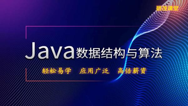 Java数据结构与算法
