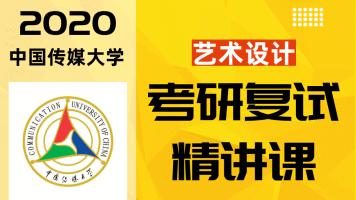 2020中国传媒大学动画与数字学院艺术设计专业复试课程
