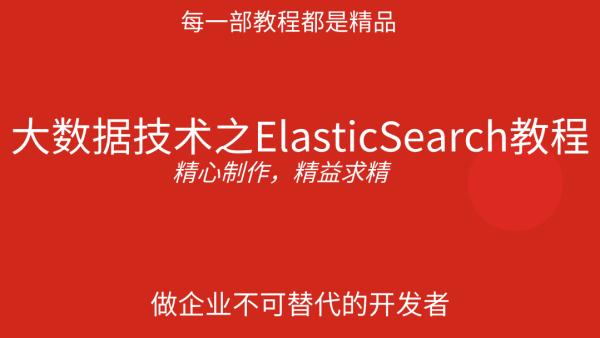 大数据技术之Elasticsearch教程