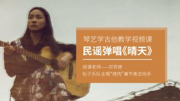 民谣吉他弹唱《晴天》——琴艺学提升视频课