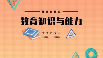 2021上教师资格证【中学笔试知识精讲班-科目二】