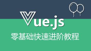 Vue.js 2.x 零基础快速进阶教程
