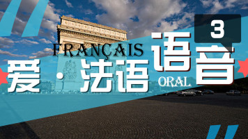 爱法语零基础语音入门学习3