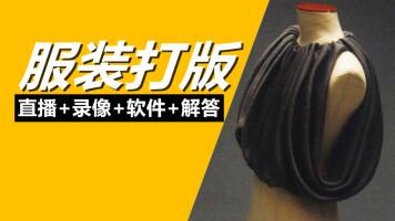 服装打板服装放码服装纸样-中国风男汉服打板放码教程