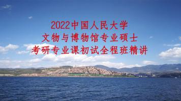 2022中国人民大学文博综合348考研专业课精讲全程班