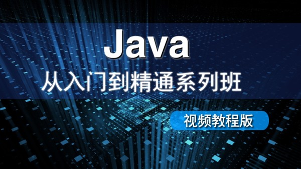 Java从入门到精通系列班