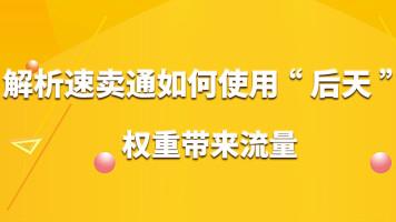 """【学成】解析速卖通如何使用""""后天""""权重带来流量"""