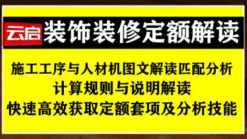 【云启造价】装饰装修定额详解/定额计价解析/预算提升/套价高手
