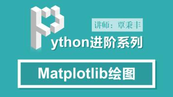 1天搞定Python进阶课程-Matplotlib绘图