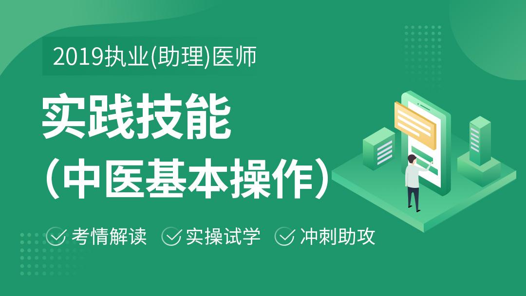 执业(助理)医师实践技能冲刺第二站:中医基本操作