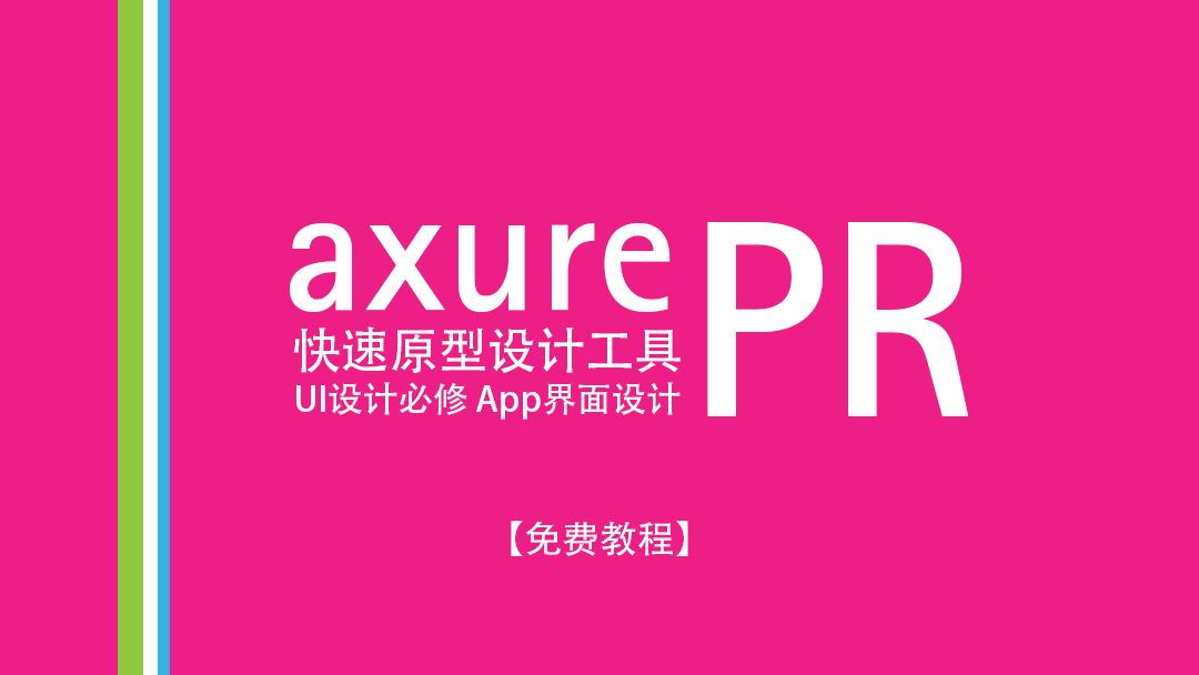 Axure基础 Axure7.0 UI教程 Axure火星人