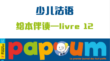 少儿法语绘本伴读时光 livre 12 (亲子动画二外启蒙)