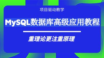 高手进阶:MySQL数据库高级应用教程