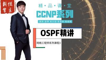 CCNP各个击破3-OSPF路由协议专题精讲