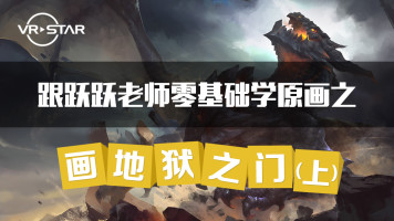 【VRStar】跟跃跃老师零基础学画地狱之门(上)