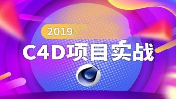 2019千锋C4D项目实战-房子建模【UI设计】