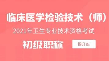 【初级职称】2021年卫生专业技术资格考试临床医学检验技术(师)