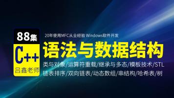 吕鑫:博大精深的VC++6.0培训机构内幕C++视频教程与数据结构