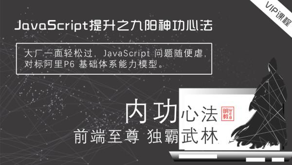 JavaScript提升之九阳神功心法