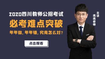 2020四川教师招聘之必考难点突破营(有纸质讲义及服务群)