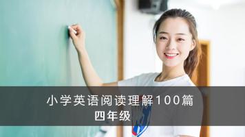 小学英语阅读理解100篇      四年级