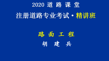2020注册道路专业考试——路面工程