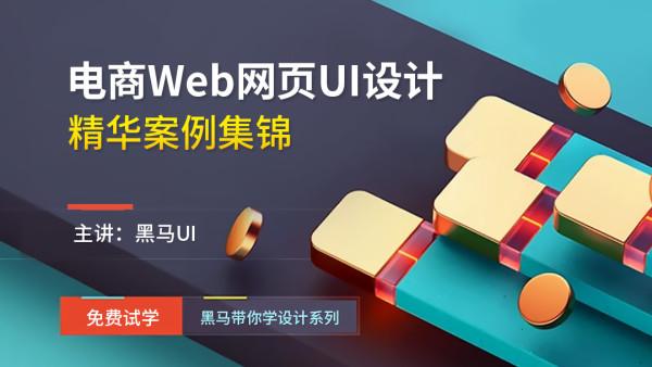 电商web网页UI设计精华案例集锦