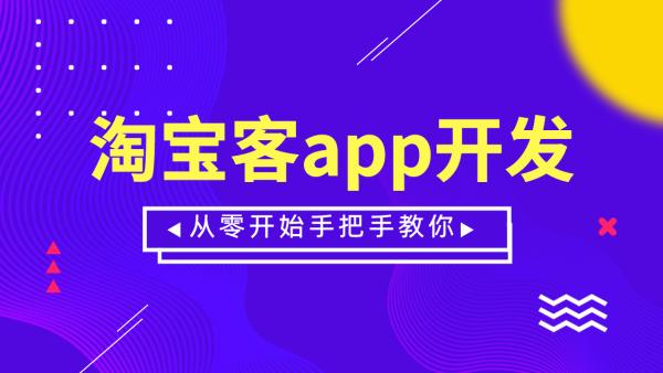 从零开始手把手教你淘宝客app开发-零基础自学编程APP培训教程